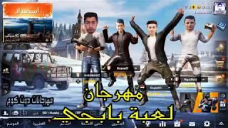 مهرجان لعبة PUBG اسمع اغنية ببجي | غناء #فيجو و حسام و زيزو - مزيكا عمرو #ايدو تحميل MP3