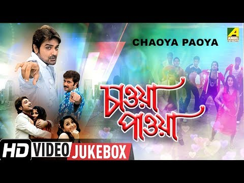Chaoya Paoya | চাওয়া পাওয়া | Bengali Movie Songs Video Jukebox | Prosenjit, Rachana, Abhishek