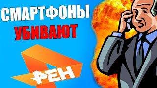 ЗАШКВАР НА РЕН ТВ / СМАРТФОНЫ ВЫЖИГАЮТ МОЗГИ!