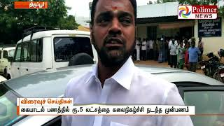 Actor Dhadi Balaji appears in Thirupur Court | Polimer News