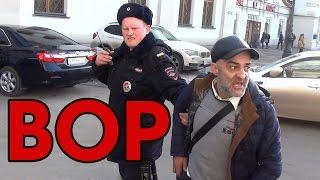 Лев Против - ВОР И КАРМАННИК
