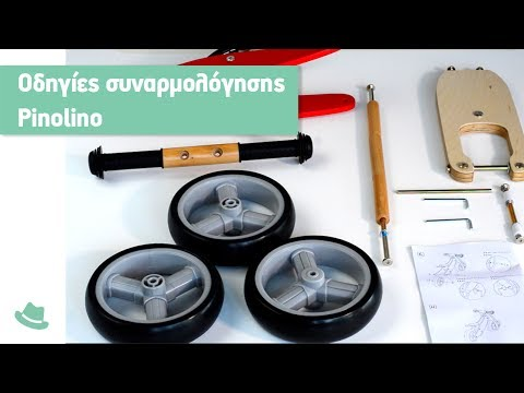 Ποδήλατο ισορροπίας Pinolino - Οδηγίες συναρμολόγησης