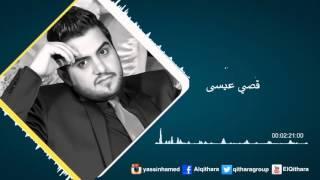 حسين غزال - تتكبر عليه / Audio تحميل MP3