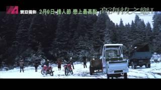高海拔之戀II電影劇照1