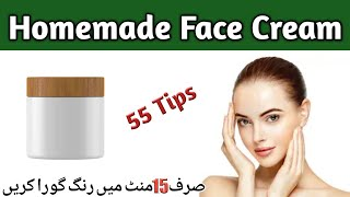 Homemade Face Cream For Glowing Skin || Face Cream For Skin Whitening || Diy Face Cream || 55 Tips