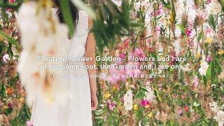 Floating Flower Garden – 花と我と同根、庭と我と一体と βVer.
