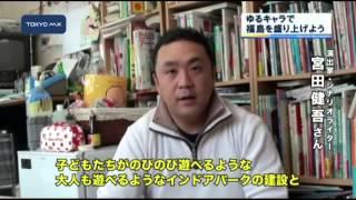 [つながり通信]福島復興に『あたまがふくしまちゃん』
