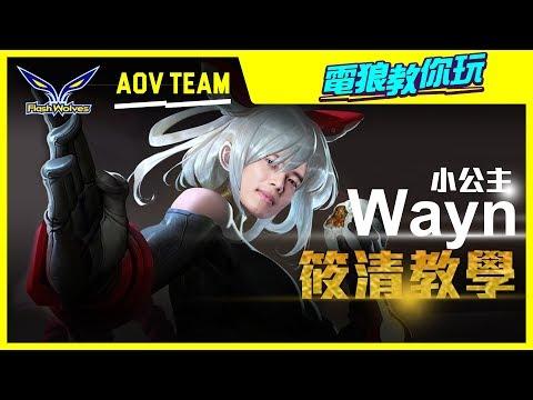 Wayn攻略-筱清