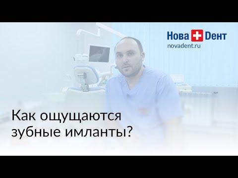 Какие ощущения от установленных имплантов?