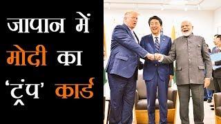 जापान में JAI और मोदी ने दिखाई विश्व नेताओं को आगे की राह