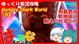 【ゆっくり実況】HUNGRY SHARK WORLD#02