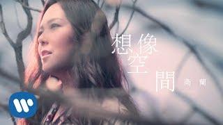 衛蘭 Janice Vidal - 想像空間 World Of Imagination (Official Music Video)
