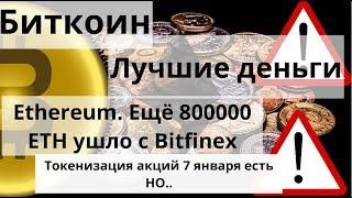 Биткоин. Лучшие деньги. Ethereum. Ещё 800000 ETH ушло с Bitfinex. Токенизация  7 января есть НО..