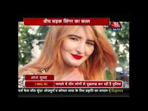 Aaj Subaj: Local Celebrity Harshita Shot Dead After Kill Threats