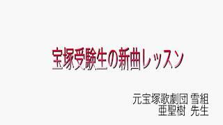 亜聖先生の新曲レッスン④のサムネイル