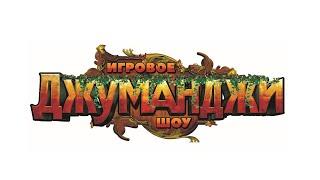 ФРНАШИЗА КВЕСТА «ДЖУМАНДЖИ»