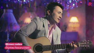 Ulug'bek Rahmatullayev | Улугбек Рахматуллаев - Яблоко любви