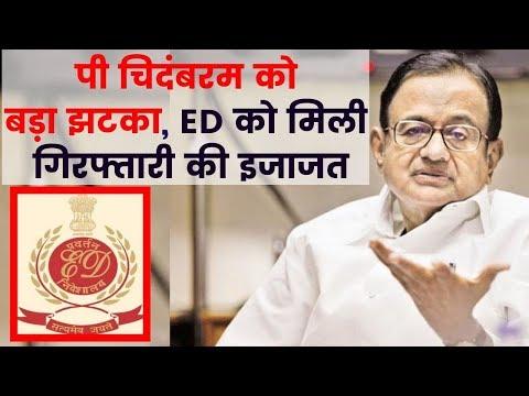 पी चिदंबरम को बड़ा झटका, ED को मिली गिरफ्तारी की इजाजत, Delhi Court allows ED to arrest P Chidambaram