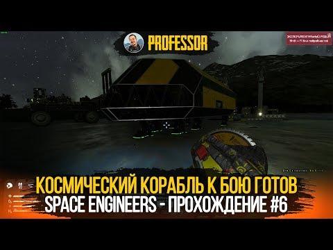 SPACE ENGINEERS - КОСМИЧЕСКИЙ КОРАБЛЬ К БОЮ ГОТОВ - ПРОХОЖДЕНИЕ #6
