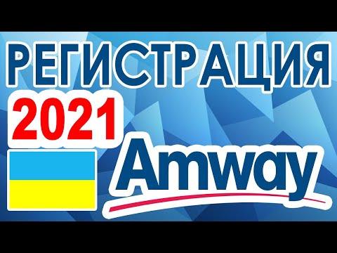 Амвей Регистрация — Украина. 2019 🔴 Пошаговая Инструкция 💙💛 Жми!