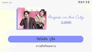 [THAISUB] Lucia (심규선) – Angels In The City (도시의 천사들)   [Jugglers OST Part 6]