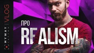 Смотреть онлайн Стили татуировок: реализм