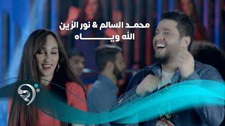 Mohamad Alsalem & Noor AlZain - Allah Weyah (Official Video) | محمد السالم + نور الزين - الله وياه تحميل MP3