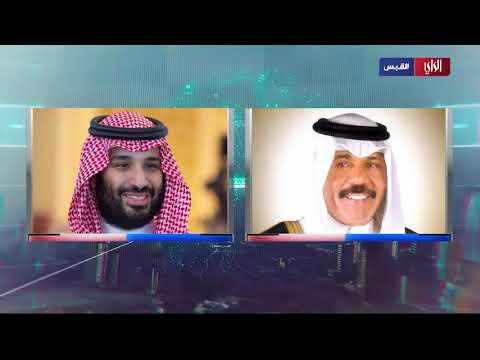 نشرة أخبار الراي القبس 2020 09 09 تقديم زينب دشتي و عبدالله سالم