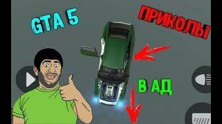 👉Приколы GTA 5   😰Ашот Трубошот в Параллельной Вселенной😰   Приключения Таджика #6👈