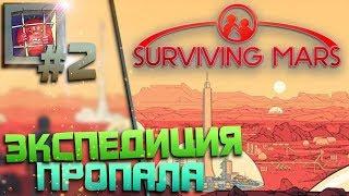 Surviving Mars — Россия! Стратегия выживания | #2