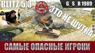 WoT Blitz - Три игрока которых нужно бояться - World of Tanks Blitz (WoTB)