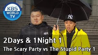 2 Days and 1 Night Season 1 | 1박 2일 시즌 1 - The Scary Party vs The Stupid Party, part 1