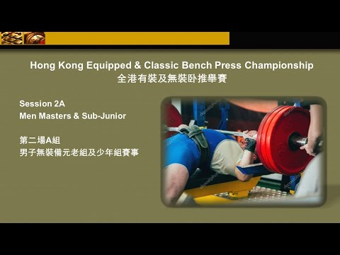 Hong Kong Equipped & Classic Bench Press Championship2019 Session 2A:Men Classic Master & Sub-Junior