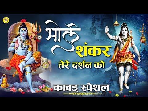 bhole shankar tere darshan ko laakho kawadiyan aaye re