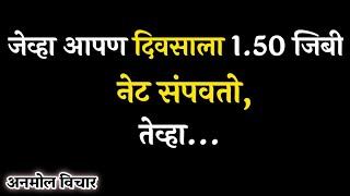 Inspirational quotes    Marathi Motivation    WhatsApp  status marathi