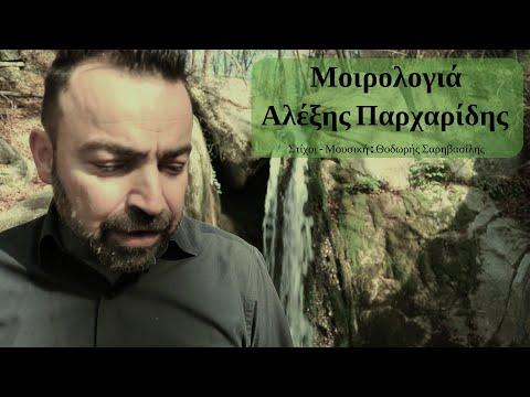 Την «Μοιρολογιά» ερμηνεύει ο Αλέξης Παρχαρίδης και αποτίει φόρο τιμής στο χωριό Σκαλωτή Δράμας