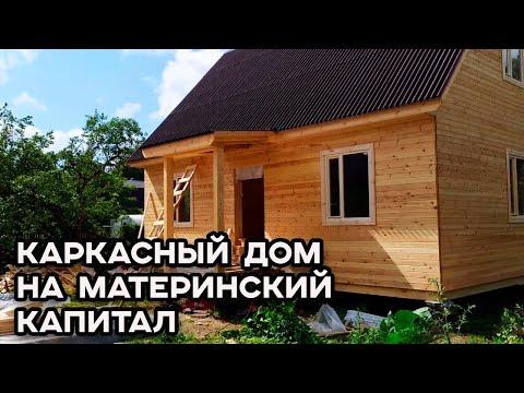 Как построить каркасный дом?    Дом на материнский капитал