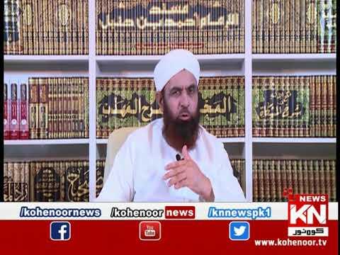 Ahkam ul Quran 30 April 2020 | Kohenoor News Pakistan