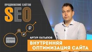 Внутренняя оптимизация сайта. Артур Латыпов. Современное продвижение сайтов