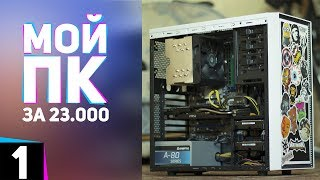 Ух ты, это мой старый компьютер за 23.900 руб!