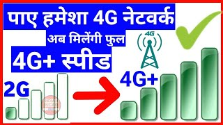 Get full 4G network at any place | Increase 4G Speed by simple method