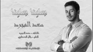 اغاني حصرية سعد المجرد - سلينا سلينا   جديد 2014 تحميل MP3