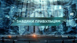 Завдяки прибульцям  – Загублений світ. 60 випуск