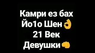 Камри Еза Бах йо1о Шейна😂😂ЧЕЧЕНСКИЕ ПРИКОЛЫ 2018