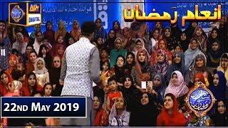 Shan-e-Sehr |Segment| Inaam Ramzan | 22nd May 2019