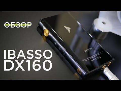 Обзор iBasso DX160
