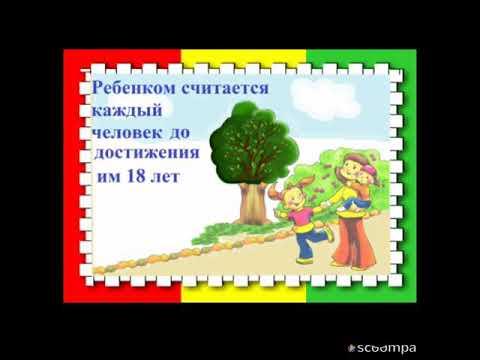 20 ноября Всемирный день защиты прав ребенка