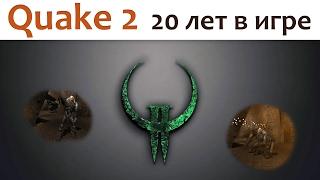 🎮 Quake 2 все секреты первого уровня (20 лет в игре)