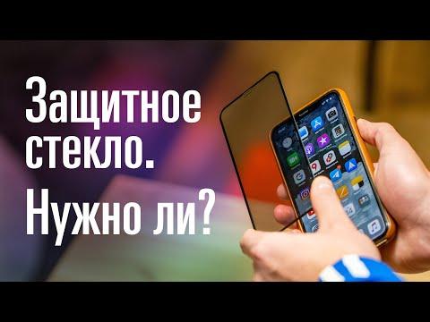 Нужны ли защитные стёкла на смартфонах?