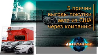 #11. 5 причин выгоды покупки авто из США через компанию, а не подбирать самостоятельно